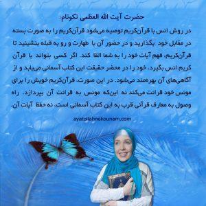 قرآن کریم ؛ کتاب تمامی دانش ها