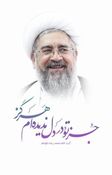 از خاطرات تبلیغ و منبرداری تا بلوغ انقلاب اسلامی