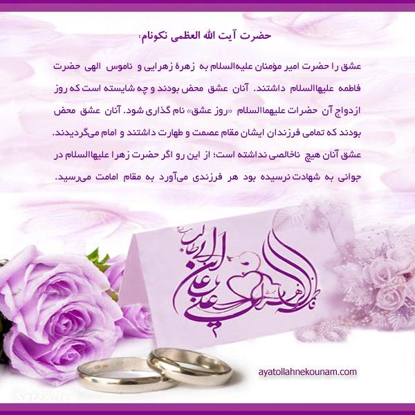 روز عشق؛ روز ازدواج حضرت امیرمؤمنان با حضرت فاطمه (ع)