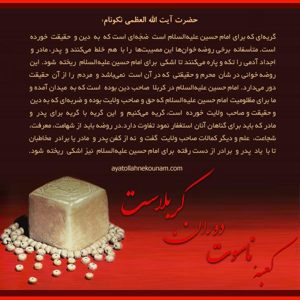 سبب گریه بر امام حسین (ع) و آداب روضه خوانی