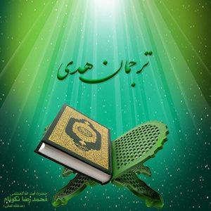 ترجمه قرآن کریم | ترجمان هدی