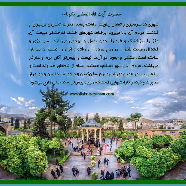 بردباری و مهربانی مردم شهر شیراز