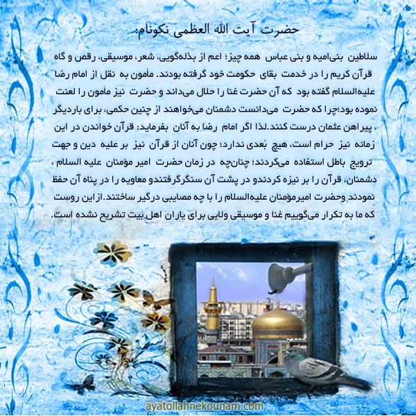 سبب پرسیدن حکم غنا از طرف اشخاصی همانند خلفای عباسی از حضرت رضا(ع)