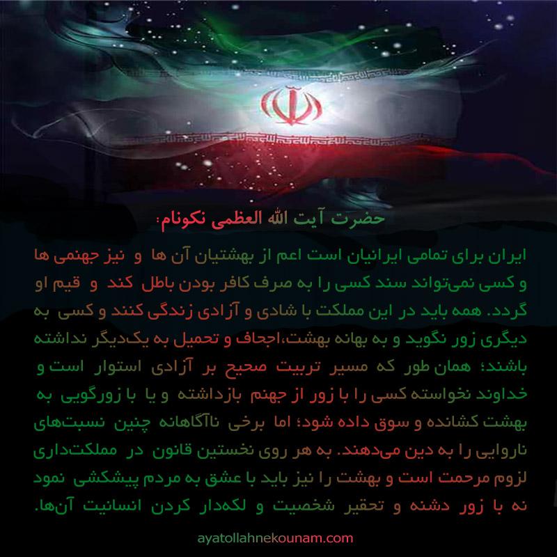 ایران برای همه ایرانیان بهشتی و جهنمی