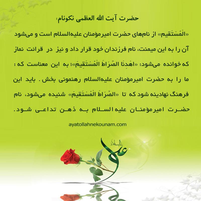 «مستقیم» از اوصاف محبوبان و از صفات حضرت امیرمؤمنان علیهالسلام