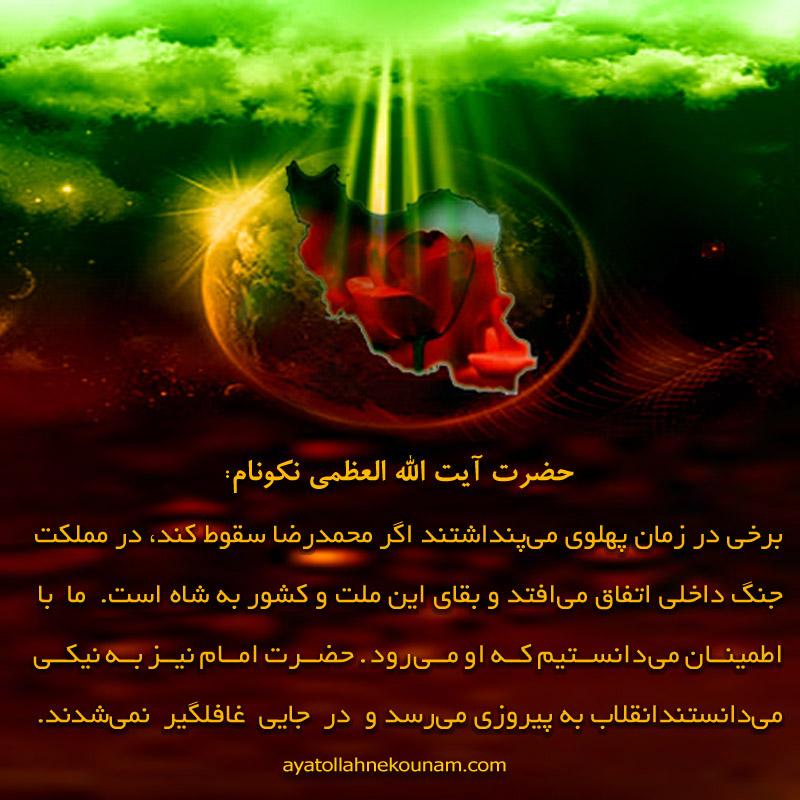 پشتوانه معنوی انقلاب اسلامی