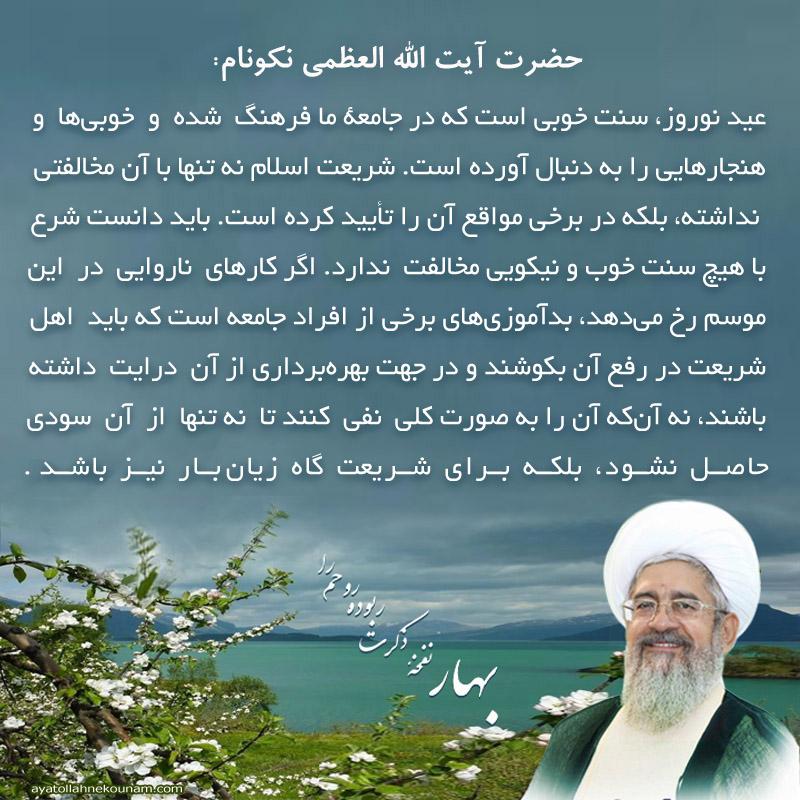 شريعت اسلام و عید نشاط آفرین نوروز
