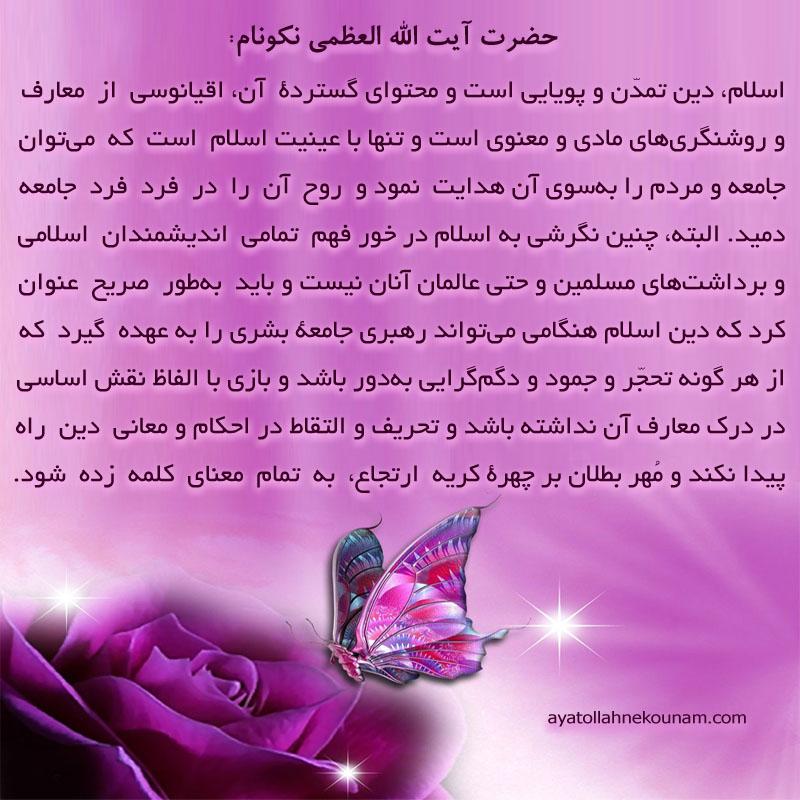 دين اسلام؛ عاري از تمامي چهره هاي ارتجاع