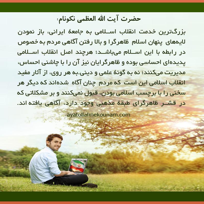 آثار انقلاب اسلامی: آگاهیبخشی
