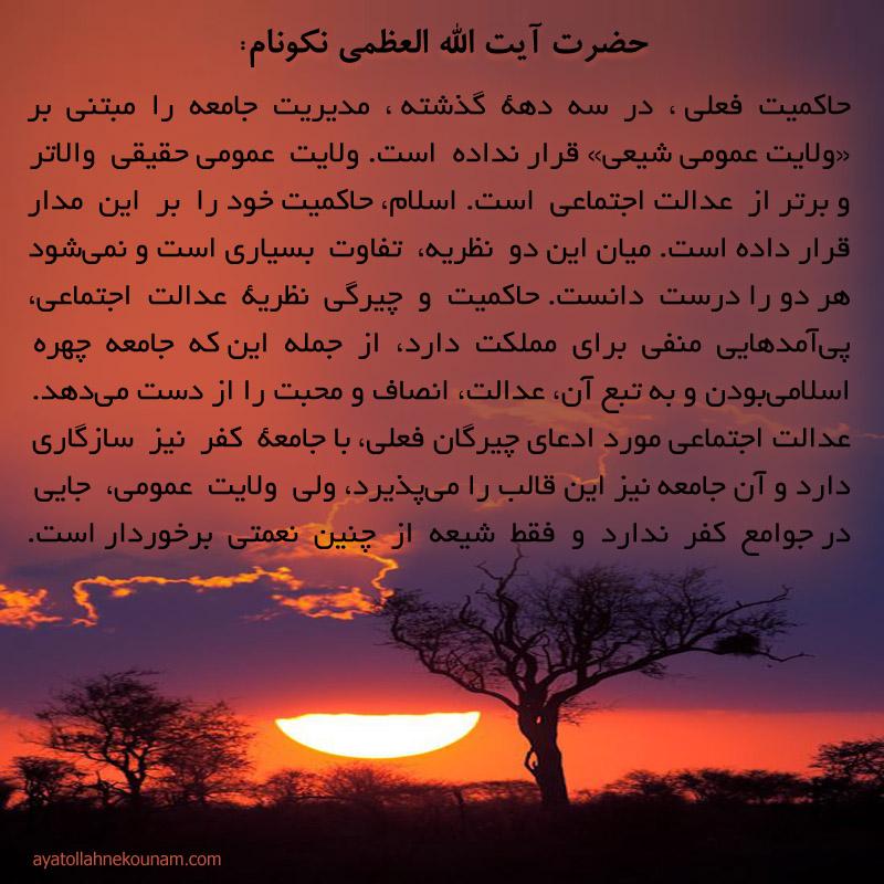 شام ايران