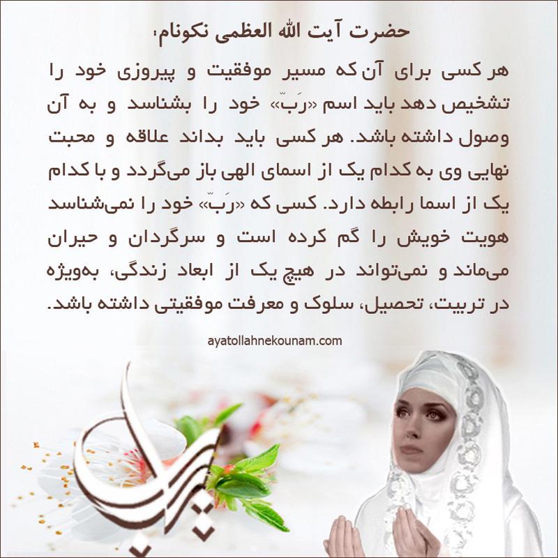 شيوه شناخت اسم «رَبّ» ويژه خود