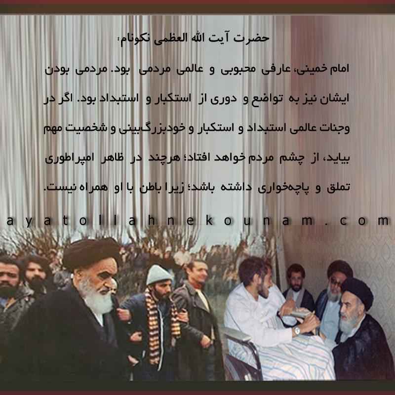 امام خمینی؛ عارفي محبوبي و  عالمی مردمی