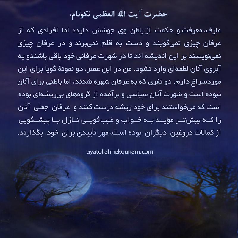عرفان و عارف نمايان سياسي