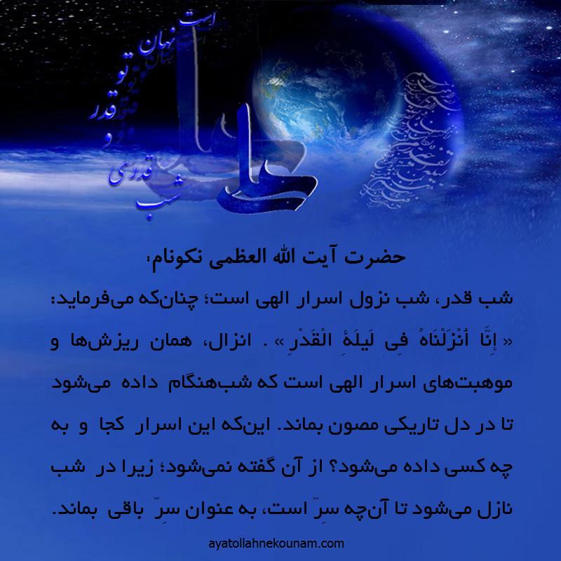 شب قدر ؛ شب نزول اسرار الهی