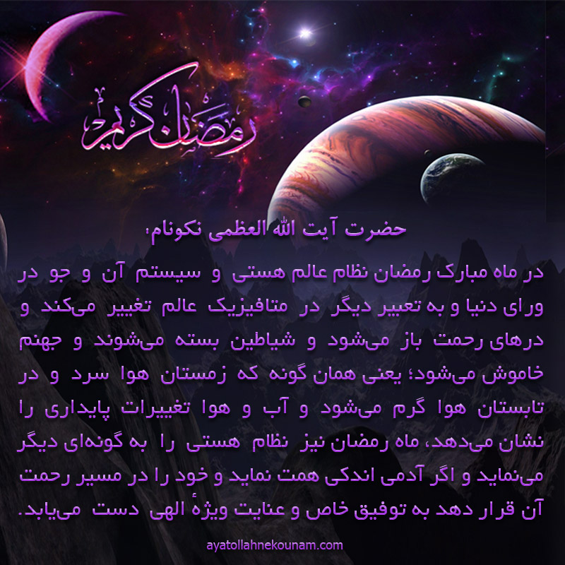 معنا و متافيزيك ماه مبارك رمضان