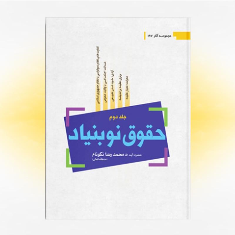 حقوق نوبنیاد/ ج ۲: فصل نهم: حق آزادی، تعیین سرنوشت و مصونیت