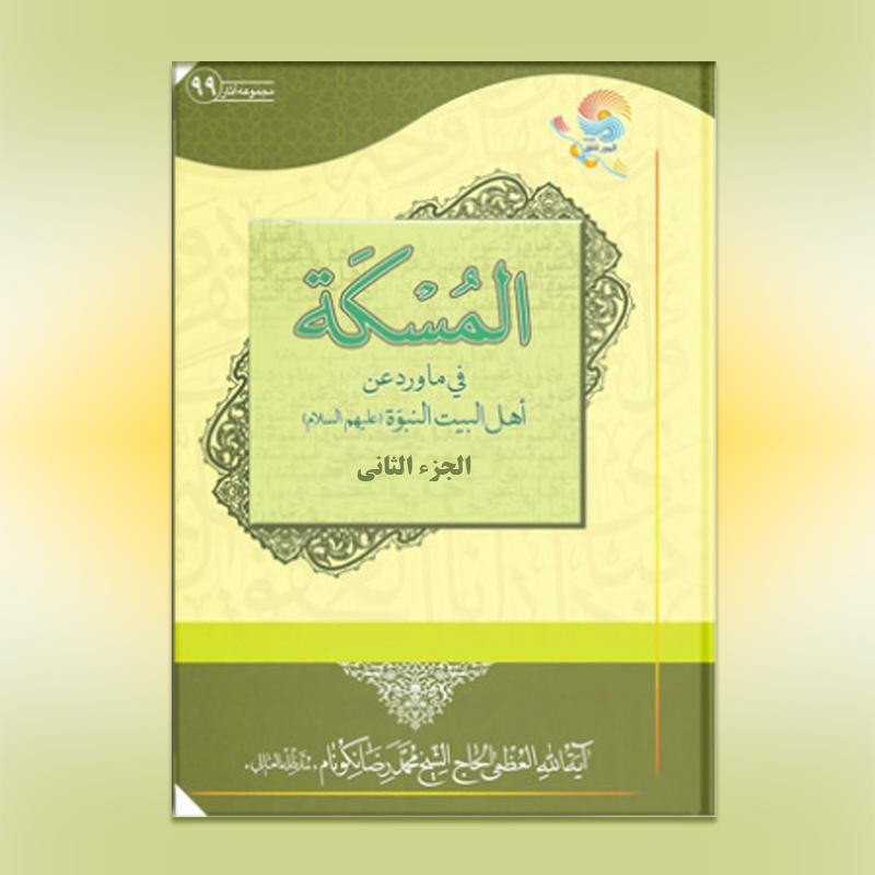الجزء الثانی : القسم التاسع فی «الدنیا»