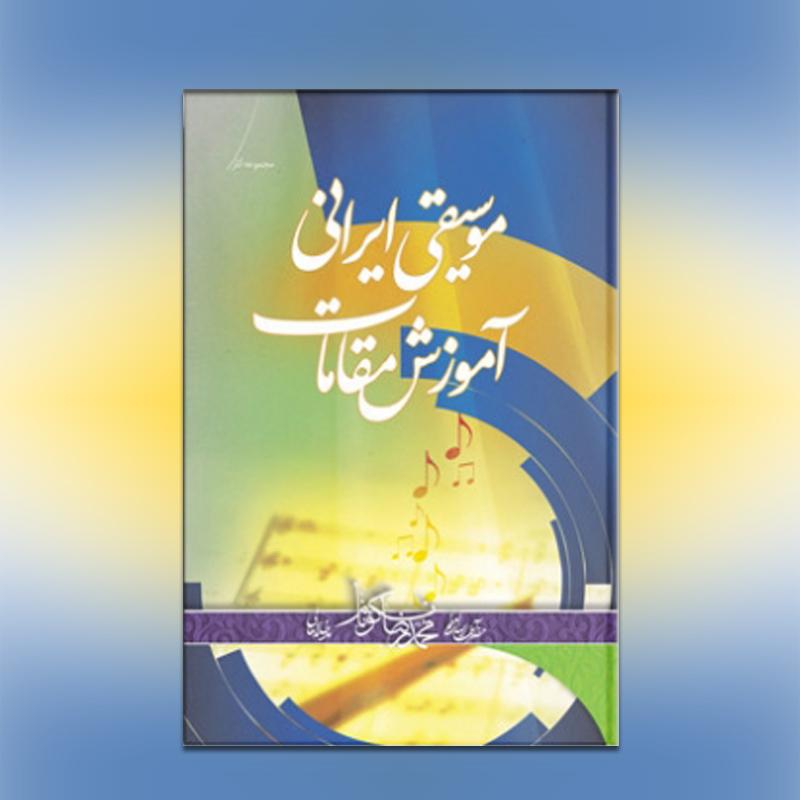 آموزش مقامات موسیقی ایرانی