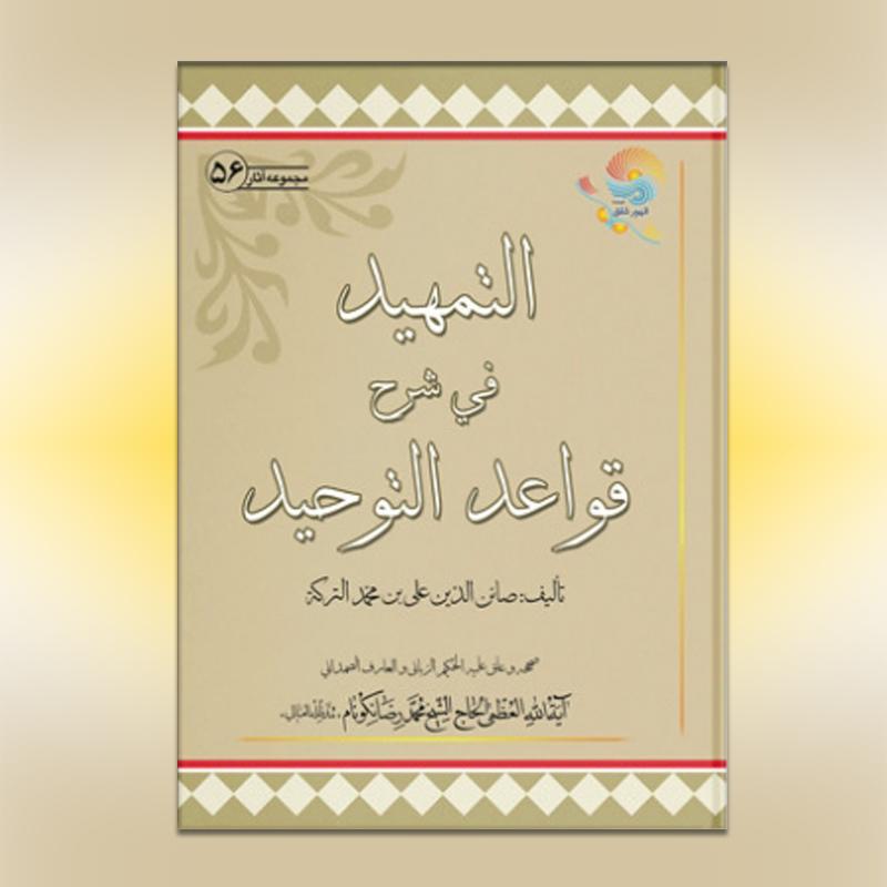 التمهید فی شرح قواعد التوحید: الطلیعه و فی بیان موضوع العلم الإلهی