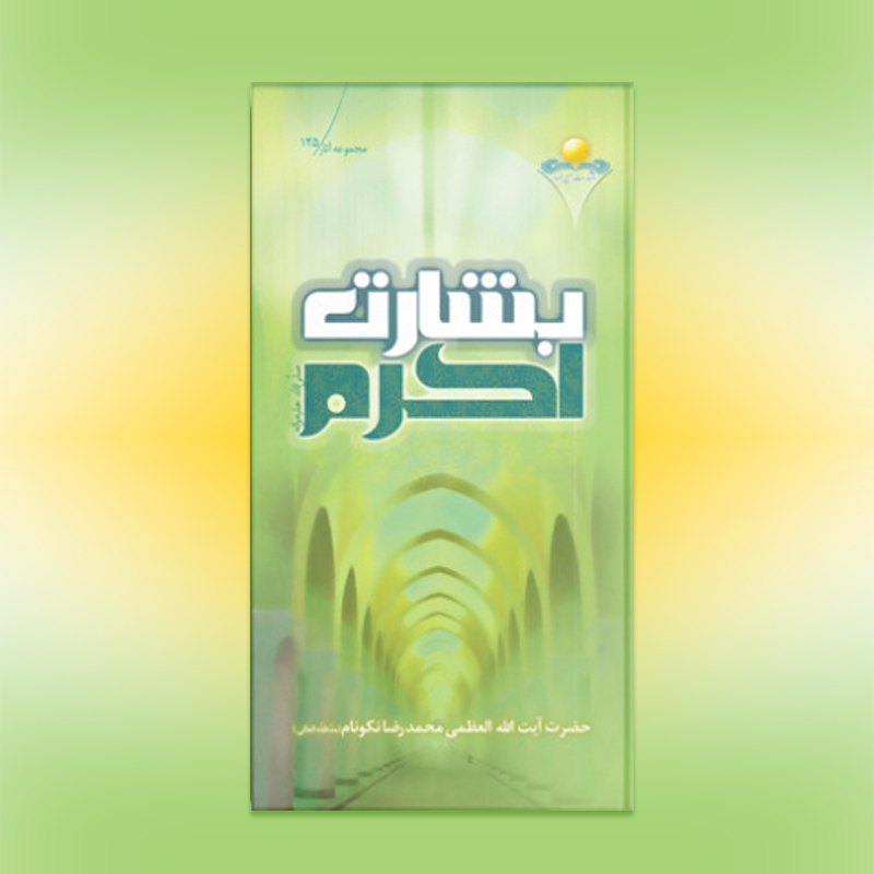 بشارت اکرم صلی اللّه علیه وآله و سلم