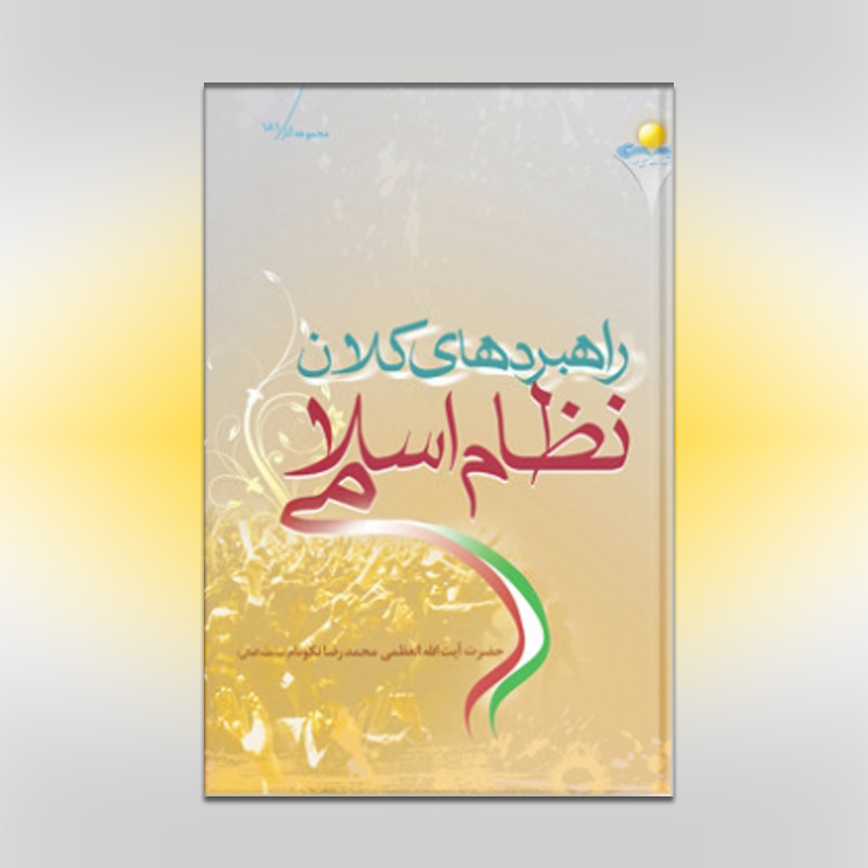 راهبردهای کلان نظام اسلامی