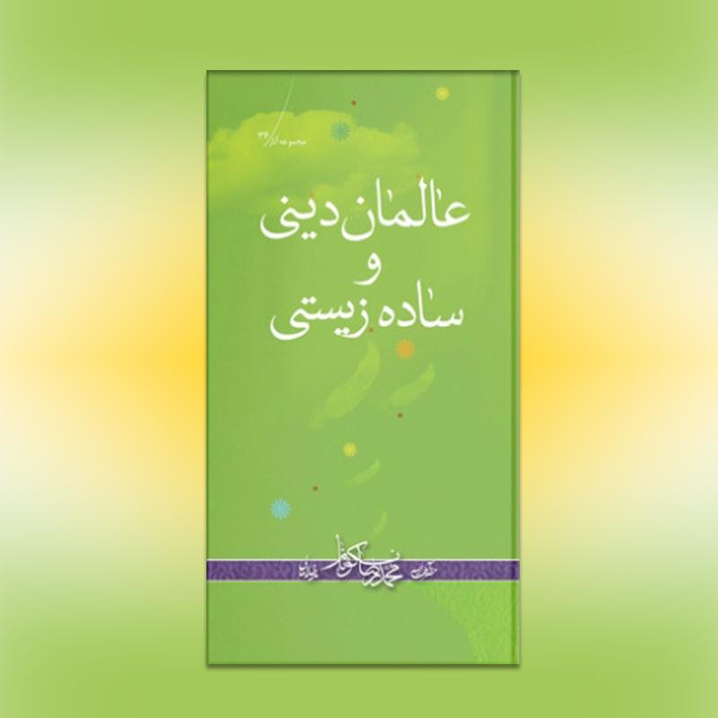 عالمان دینی و سادهزیستی