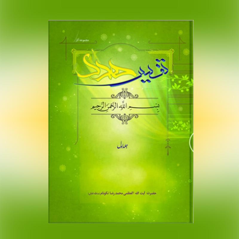 تفسیر هدی / جلد یکم: فهرست مطالب و پیش گفتار