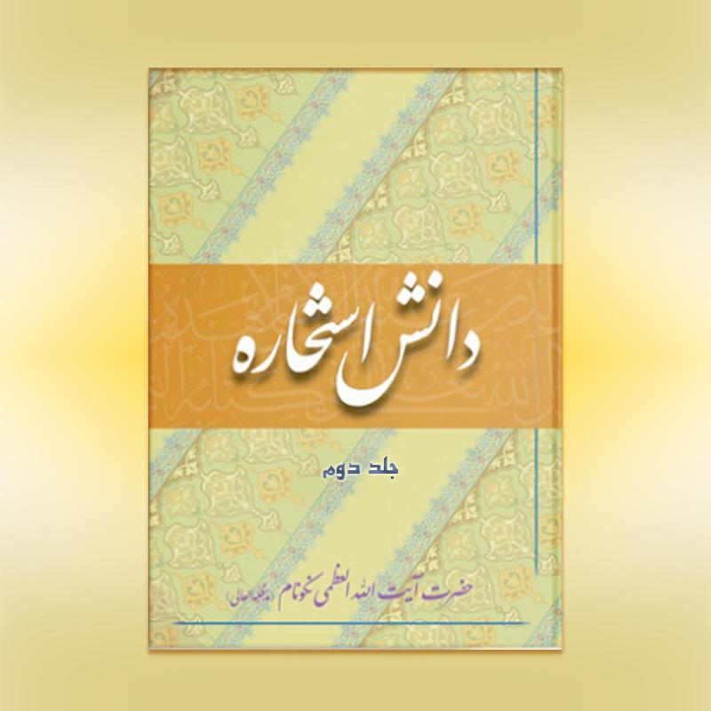 دانش استخاره / جلد دوم: سورهٔ حمد و سورهٔ بقره ۲۰۴-۱
