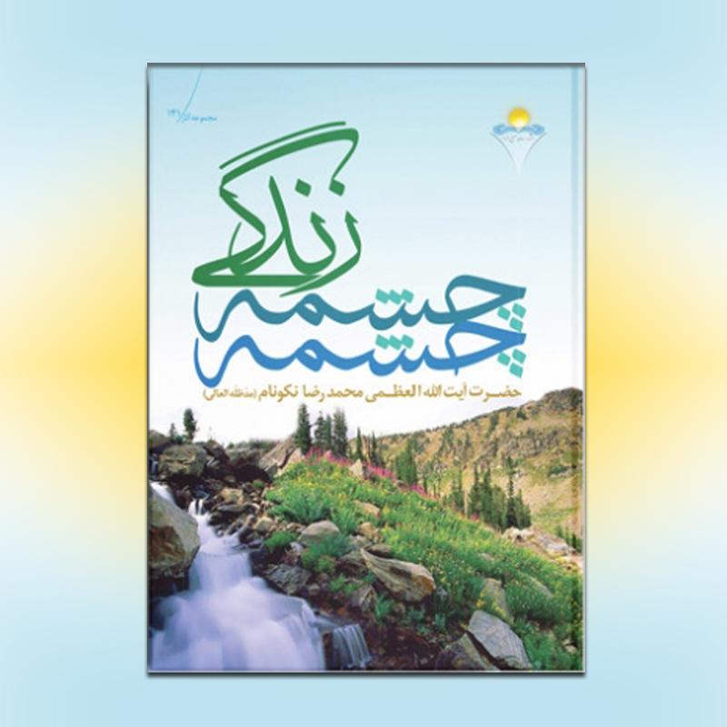چشمه چشمه زندگی: پیشگفتار