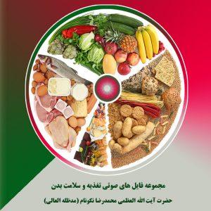تغذیه و سلامت بدن (صوتی)