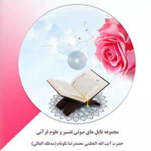 تفسیر و علوم قرآنی (صوتی)
