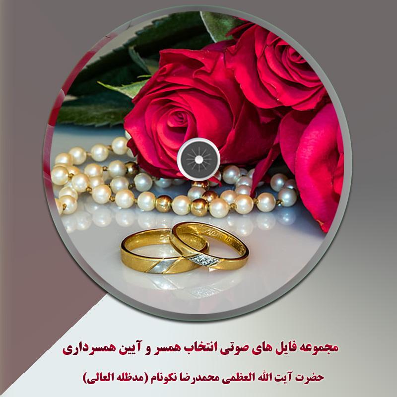 انتخاب همسر و آیین همسرداری (صوتی)