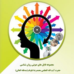 روان شناسی (صوتی)