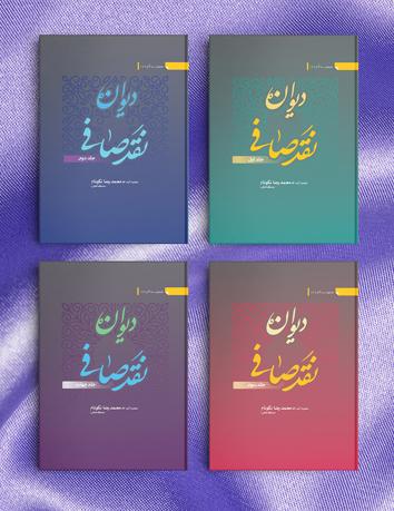 نقد صافی | نقد و استقبال خواجه حافظ