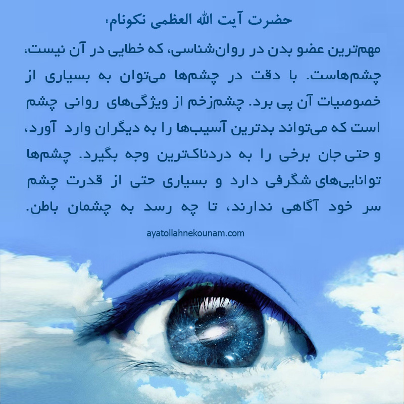 شخصيت شناسی از طريق چشم