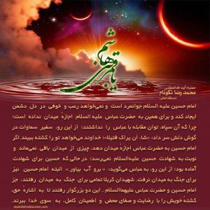 صلابت حضرت ابوالفضل العباس علیهالسلام