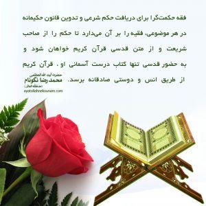 قرآنکریم؛ نخستین منبع قانون حکمتگرا