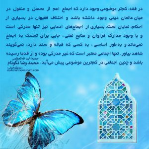 عناصر تقیه، شهرت و اجماع