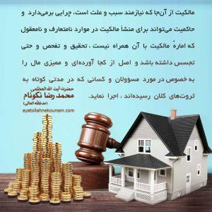 ممنوعیت استثمار، فرصتطلبی و لزوم حفظ حقوق کار