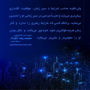 رابطهٔ حاکم با مردم در حکومت اسلامی