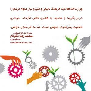 ساختار مدیریت کشور و نیروها و سازمانهای تابع رهبری